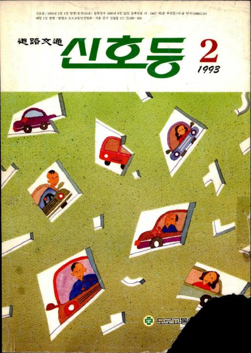 1993년 2월호 신호등
