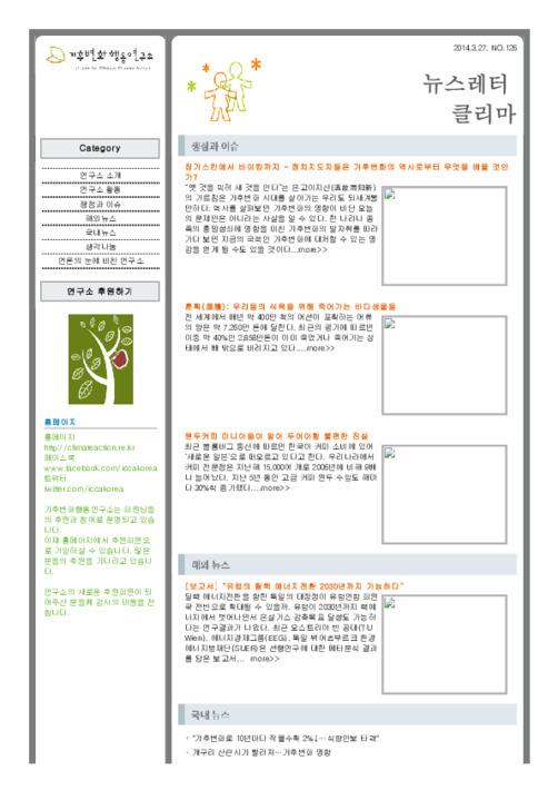 [뉴스레터 클리마] 징기스칸에서 바이킹까지 - 기후변화의 역사로부터 무엇을 배울 것인가