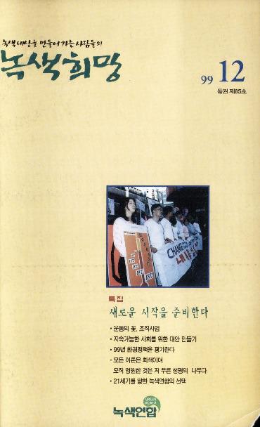 녹색희망 1999년 12월 통권 제85호