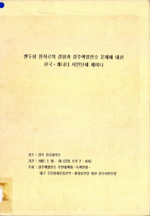 캔두형 원자로의 결함과 경주핵발전소 문제에 대한 한국.캐나다 시민단체 세미나