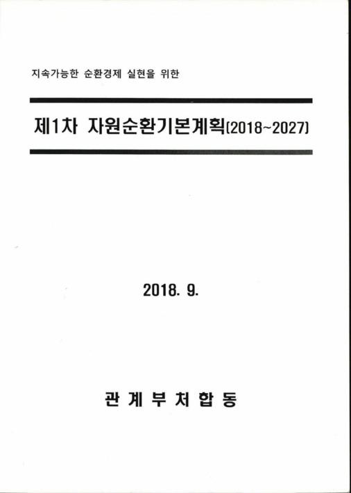 지속가능한 순환경제 실현을 위한 제1차 자원순환기본계획(2018~2027)