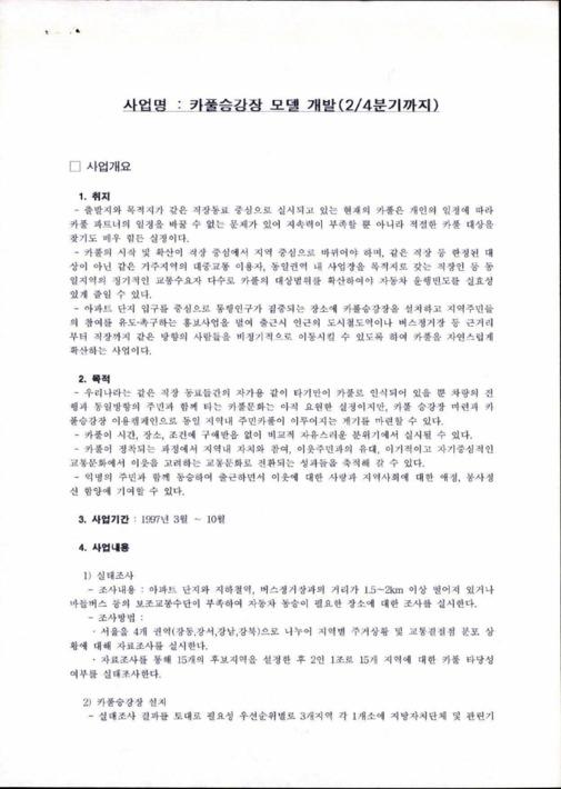 카풀승강장 모델 개발(2/4분기까지)