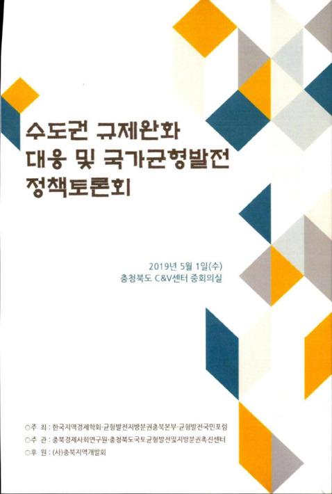 수도권 규제완화 대응 및 국가균형발전 정책토론회 자료집