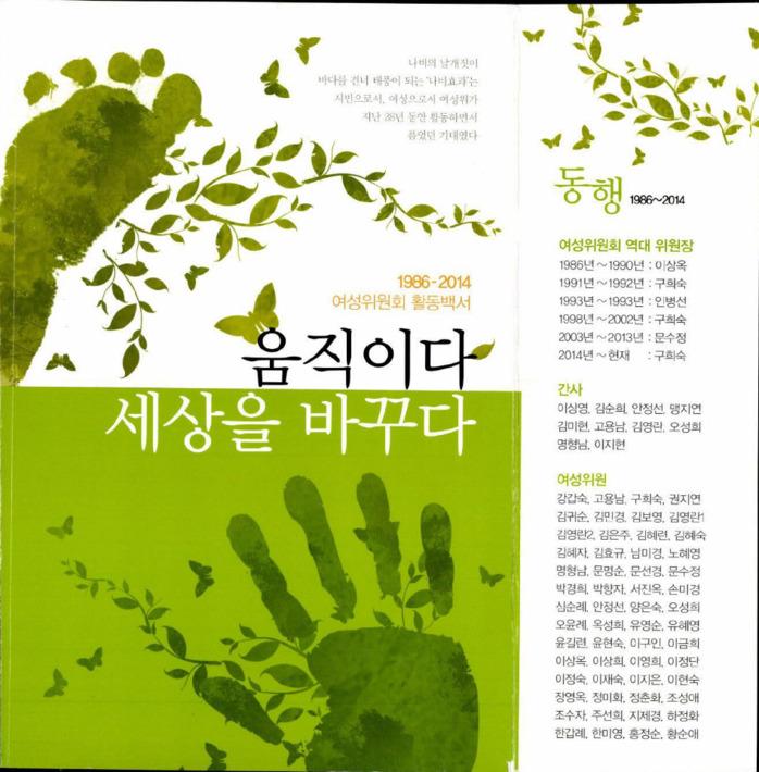 1986-2014 여성위원회 활동백서