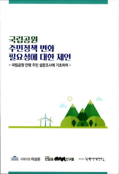 국립공원 주민정책 변화 필요성에 대한 제언