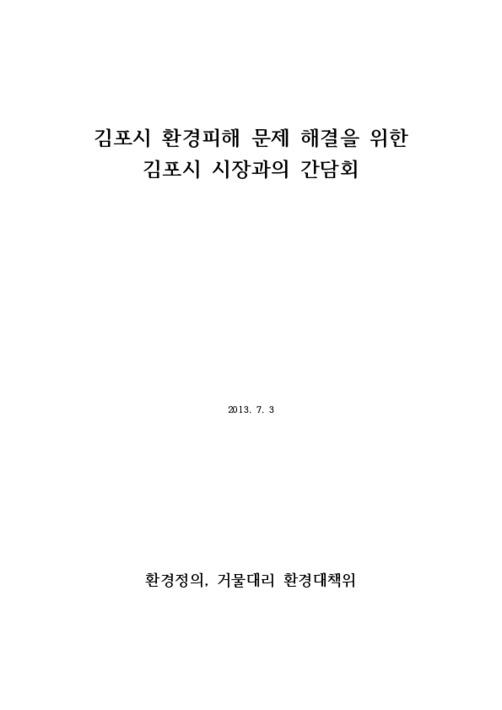 2013년 김포시장 간담회 자료