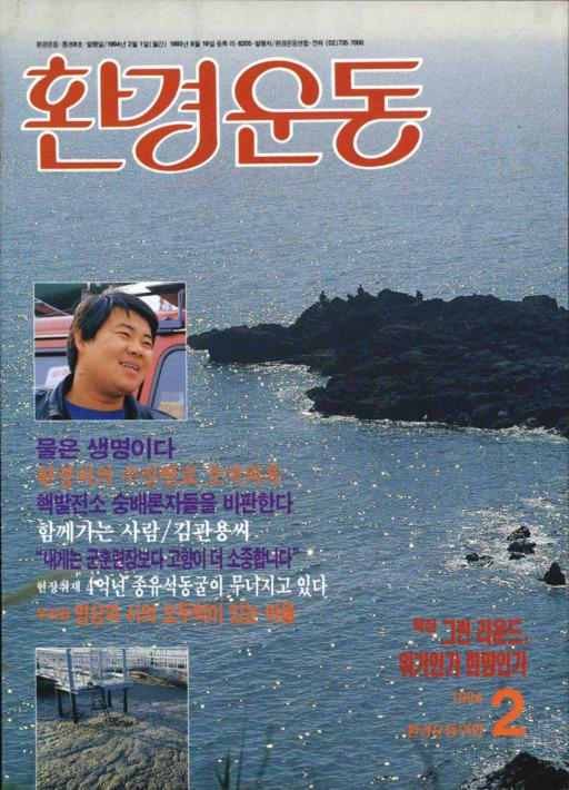 환경운동 통권8호