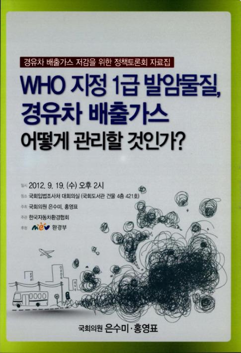 경유차 배출가스 저감을 위한 정책토론회 자료집