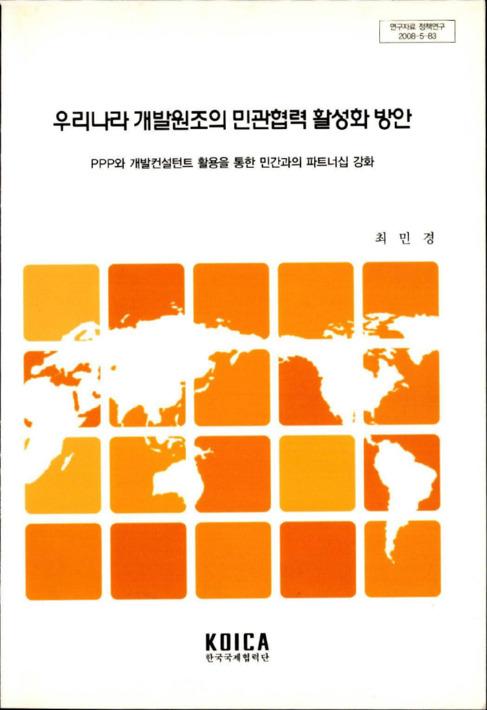 연구자료 정책연구