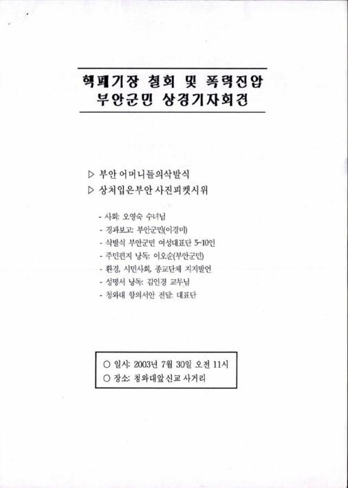 핵폐기장 철회 및 폭력진압 부안군민 상경기자회견