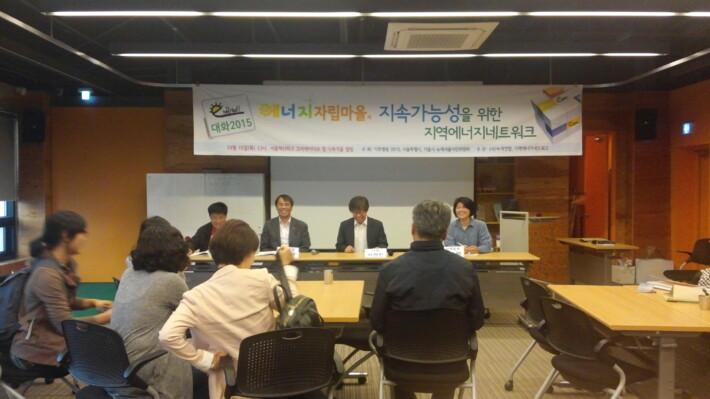 [기후행동 2015, 대화(對話) 03] 에너지자립마을의 지속가능성 [행사사진]