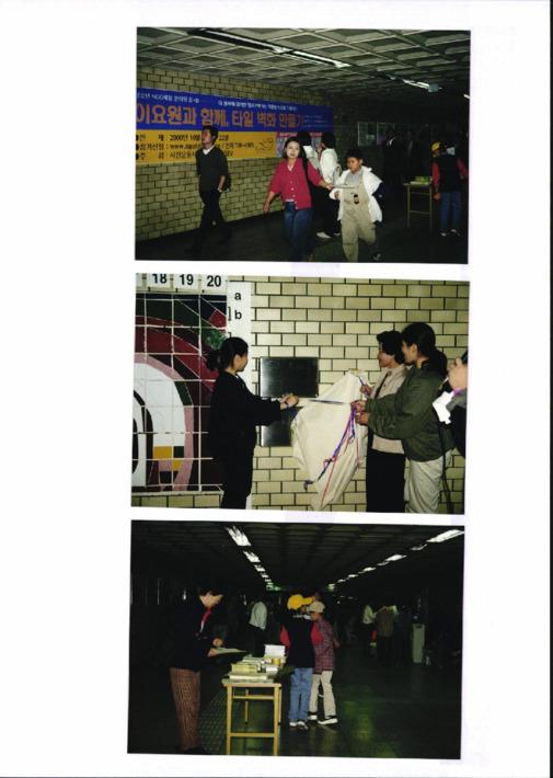 청소년 NGO 한마당