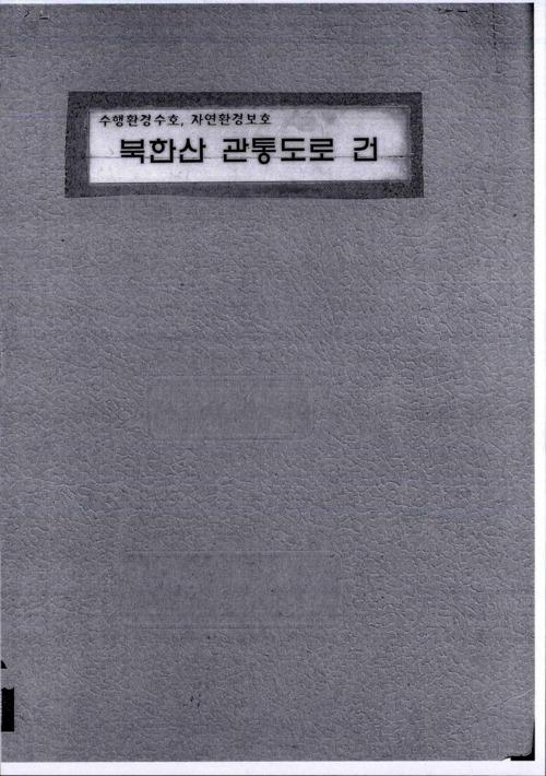 북한산 관통도로 반대활동 관련문서 색인목록