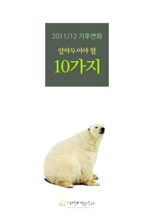 2011/2012 기후변화 알아두어야 할 10가지 [브로셔]