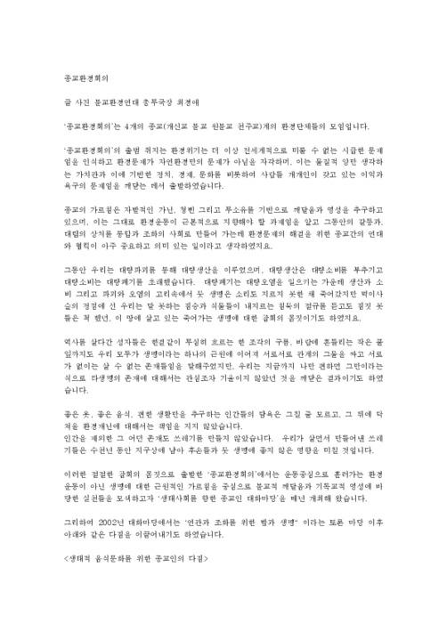 종교환경회의 소개