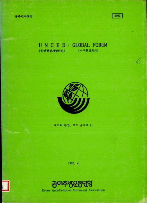 UNCED.Global Forum