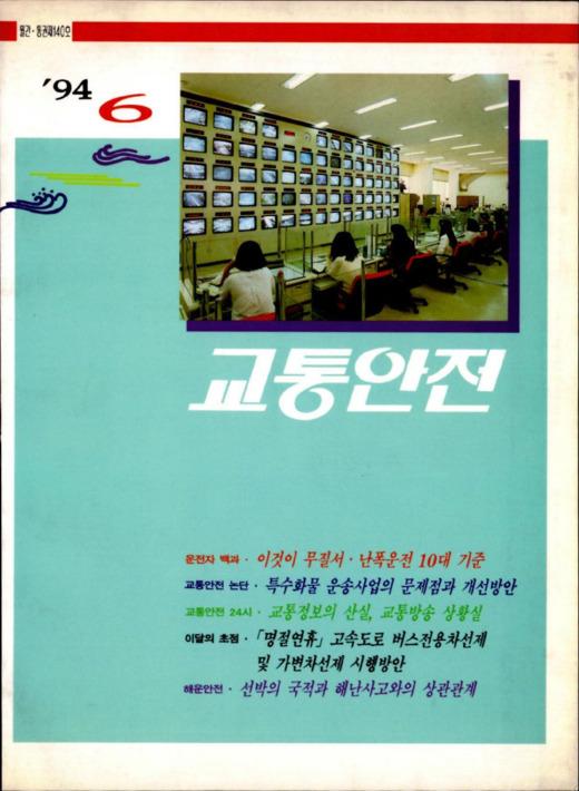 교통안전 1994년 6월호 월간.통권 제140호