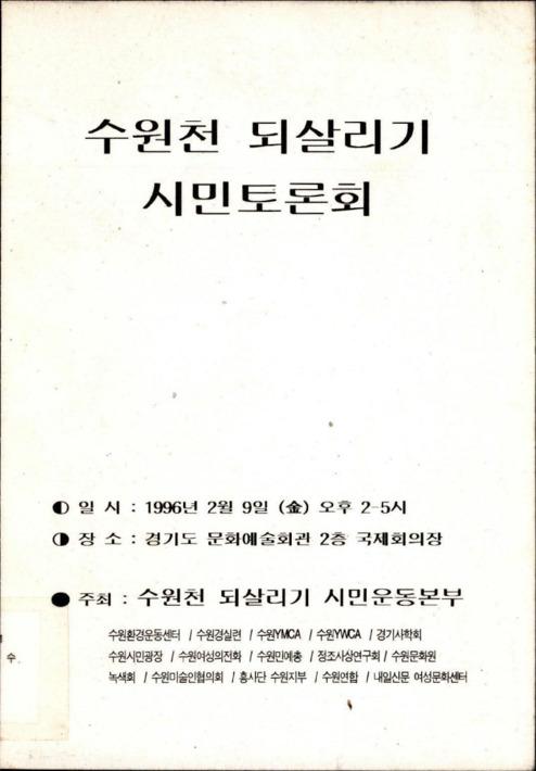 수원천 되살리기 시민토론회