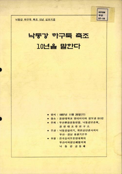 낙동강 하구둑 축조 10년 심포지움 자료집