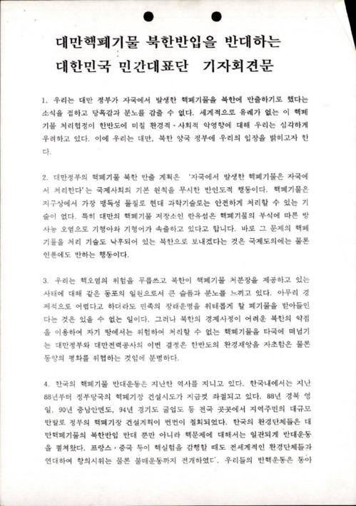 대만 핵폐기물 북한반입을 반대하는 대한민국 민간대표단 기자회견문