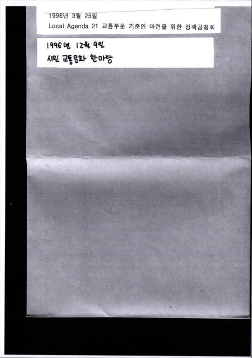 [정책공청회 사진과 교통문화 한마당 사진]