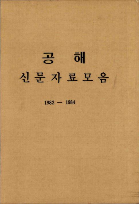 1982년 공해 신문자료모음