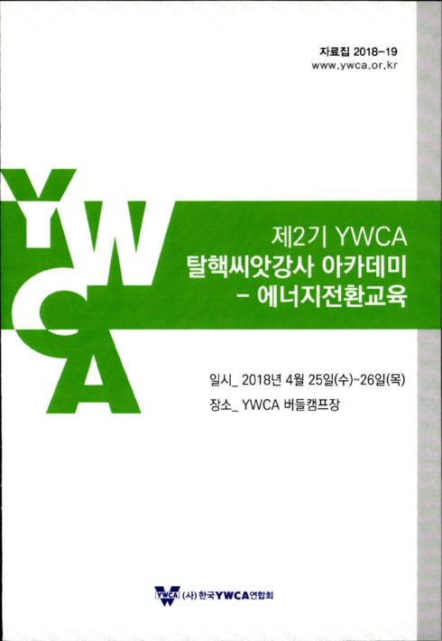 제2기 YWCA 탈핵씨앗강사 아카데미 - 에너지전환교육