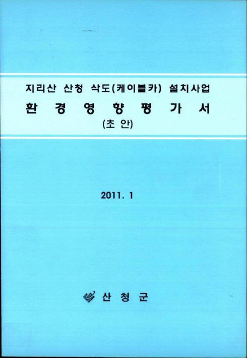 지리산 산청 삭도(케이블카) 설치사업 환경영향평가서-초안