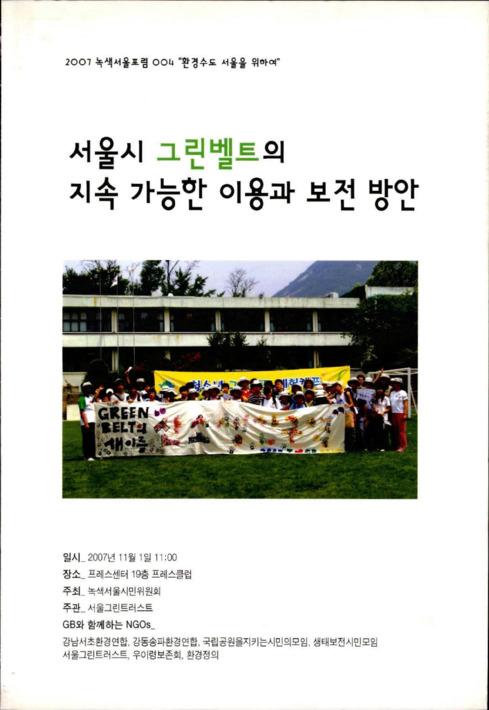 서울시 그린벨트의 지속 가능한 이용과 보전 방안