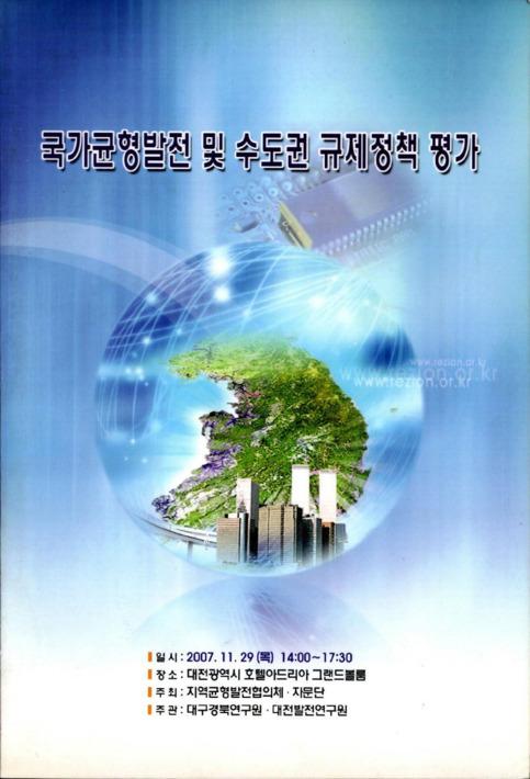 국가균형발전 및 수도권 규제정책 평가