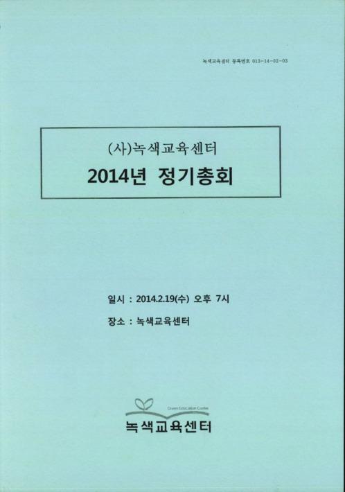 녹색교육센터 2014년 정기총회 보고서
