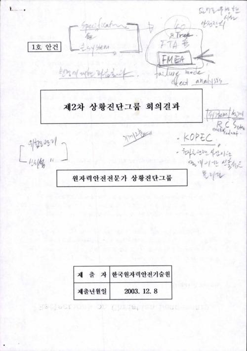 영광원전 열전달완충판 관련 원자력안전전문가 상황진단그룹 2차 회의 결과