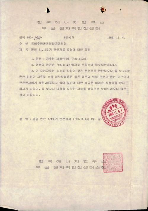 원전11,12호기 관련자료 요청에 대한 회신