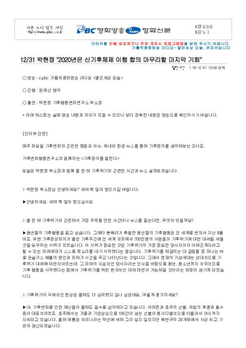 cpbc 19.12.31. 박현정 '2020년은 신기후체제 이행 합의 마무리할 마지막 기회' 인터뷰전문