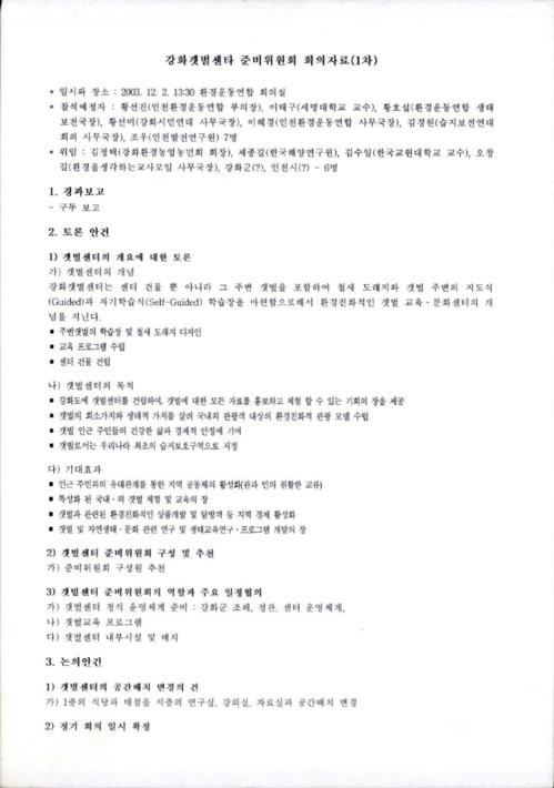 강화갯벌센타 준비위원회 회의자료