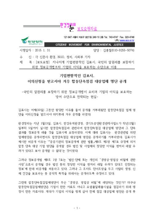 [성명서] 기업편향적인 김포시, 정보공개법의 기업이익 보호수단으로 이용 규탄 논평