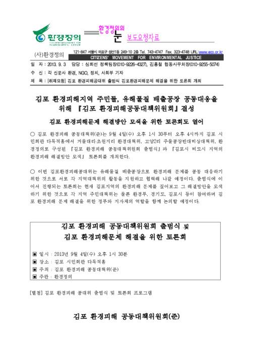 [보도자료] 김포 환경피해 문제 해결방안 모색 토론회 개최 안내