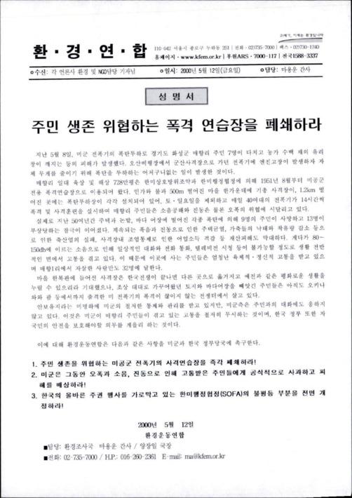 주민 생존 위협하는 폭격 연습장을 폐쇄하라