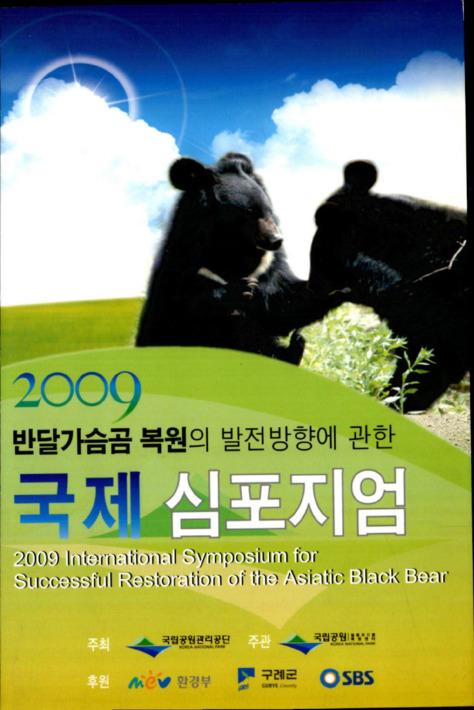 2009 반달가슴곰 복원의 발전방향에 관한 국제 심포지엄 자료집
