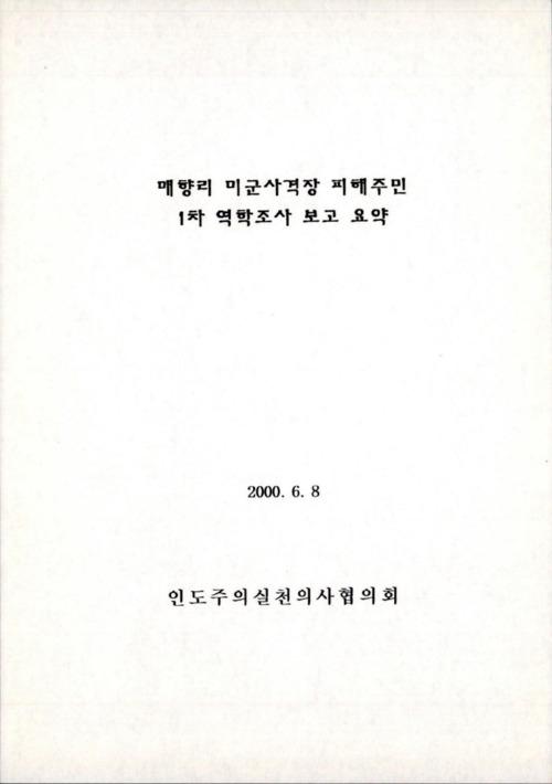 매향리 미군사격장 피해주민 1차 역학조사 보고 요약