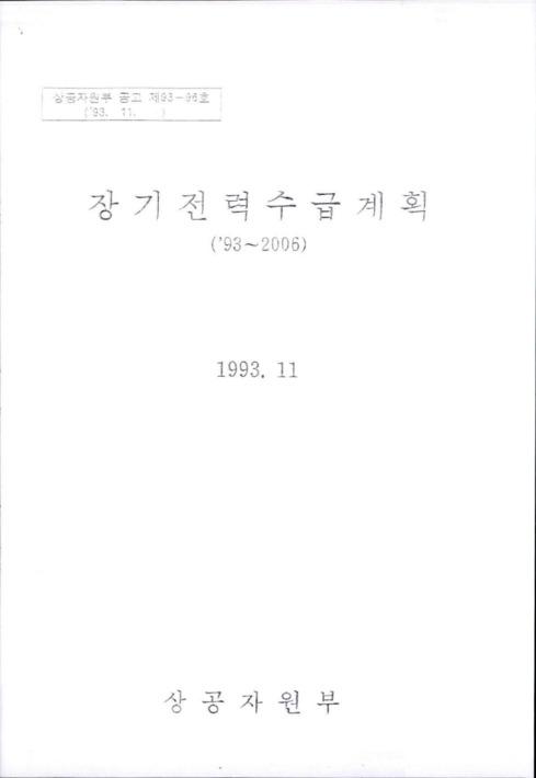 장기전력수급계획(1993-2006)
