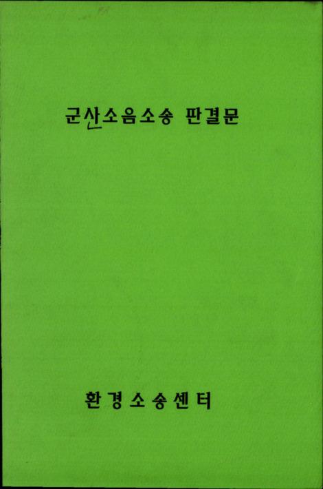 군산소음소송 판결문