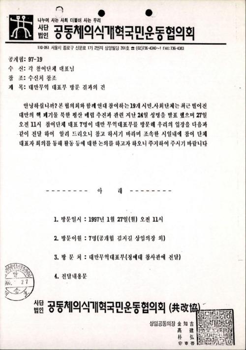 [1997년 1월 24일에 공동체의식개혁국민운동협의회에서 보낸 공문]