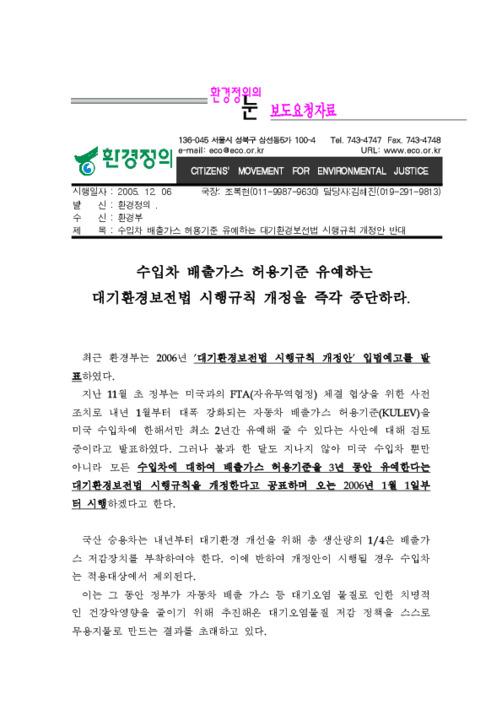 [성명서] 수입차 배출가스 허용기준 유예하는 대기환경보전법 시행규칙 개정안 반대 성명서