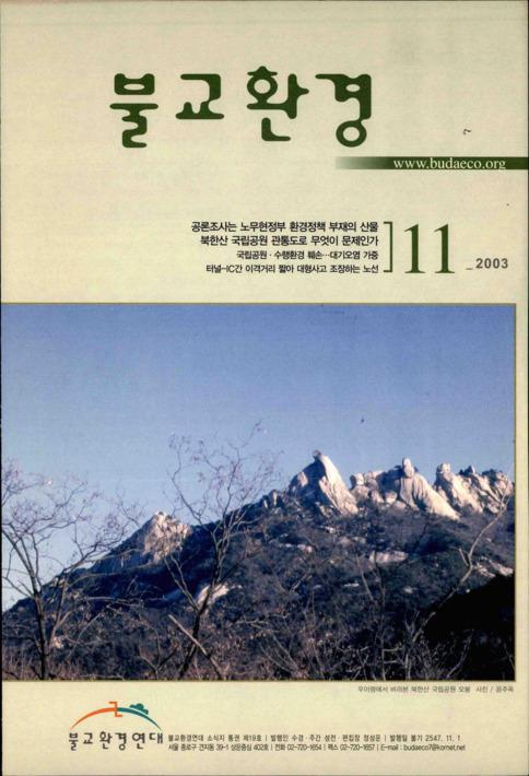불교환경 2003년 11월호