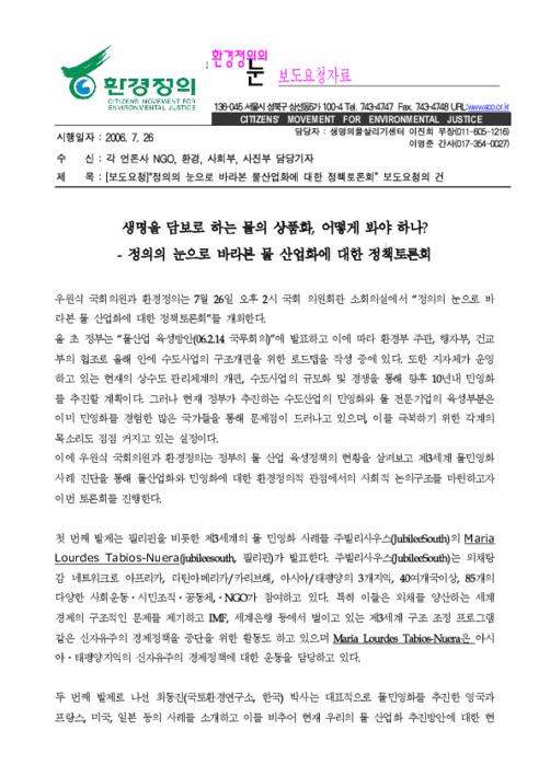[보도자료] 물산업화에 대한 정책토론회 개최 안내