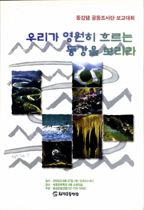동강댐 공동조사단 보고대회
