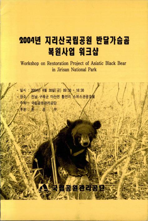 2004년 지리산국립공원 반달가슴곰 복원사업 워크샵