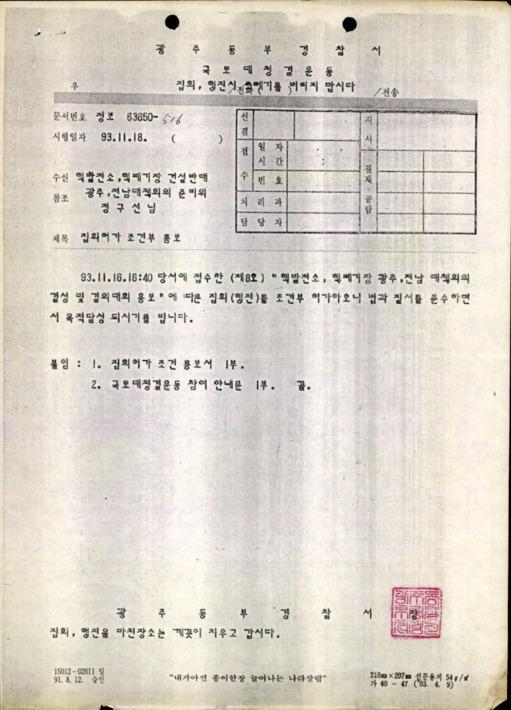 집회허가 조건부 통보