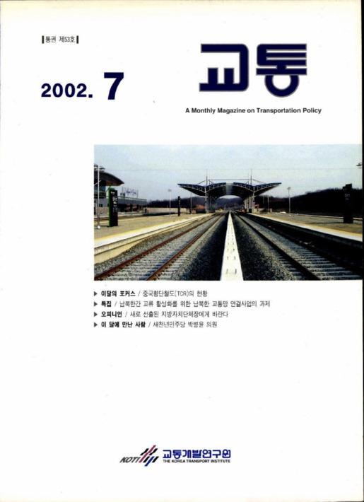 교통 통권 제53호